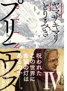 プリニウス 4巻(バンチコミックス)