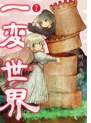 一変世界 2巻(バンチコミックス)