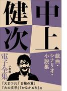 中上健次 電子全集6 『戯曲・シナリオ・小説集』(中上健次 電子全集)