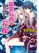 幽霊伯爵の花嫁8 ~恋する娘と真夏の夜の悪夢~(ルルル文庫)