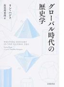 グローバル時代の歴史学