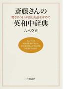 斎藤さんの英和中辞典 響きあう日本語と英語を求めて