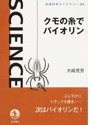 クモの糸でバイオリン (岩波科学ライブラリー)(岩波科学ライブラリー)
