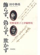飾らず、偽らず、欺かず 管野須賀子と伊藤野枝