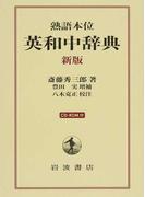 熟語本位英和中辞典 新版
