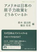 アメリカは日本の原子力政策をどうみているか (岩波ブックレット)(岩波ブックレット)