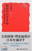 経済学のすすめ 人文知と批判精神の復権 (岩波新書 新赤版)(岩波新書 新赤版)