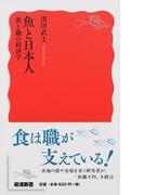 魚と日本人 食と職の経済学