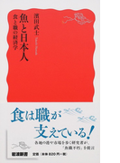 魚と日本人 食と職の経済学 (岩波新書 新赤版)(岩波新書 新赤版)