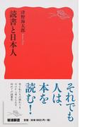 読書と日本人 (岩波新書 新赤版)(岩波新書 新赤版)