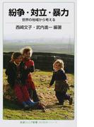 紛争・対立・暴力 世界の地域から考える (岩波ジュニア新書 <知の航海>シリーズ)(岩波ジュニア新書)