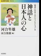 〈物語と日本人の心〉コレクション 3 神話と日本人の心 (岩波現代文庫 学術)(岩波現代文庫)