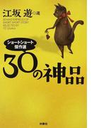 30の神品 ショートショート傑作選 (扶桑社文庫)(扶桑社文庫)