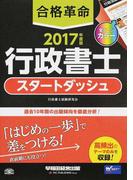 合格革命行政書士スタートダッシュ 2017年度版