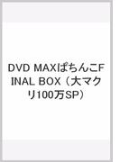 DVD MAXぱちんこFINAL BOX (大マクリ100万SP)