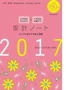 いちばんかんたん いちばんお値うち 家計ノート2017 (LADY BIRD 小学館実用シリーズ)