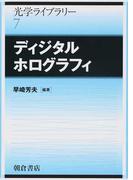 ディジタルホログラフィ (光学ライブラリー)