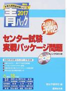 センター試験実戦パッケージ問題 青パック (2017−駿台大学入試完全対策シリーズ)