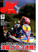 ジャパンカート 2016年10月号 10