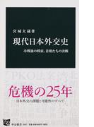 現代日本外交史 冷戦後の模索、首相たちの決断 (中公新書)(中公新書)