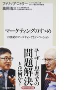 マーケティングのすゝめ 21世紀のマーケティングとイノベーション (中公新書ラクレ)(中公新書ラクレ)