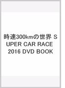 時速300kmの世界 SUPER CAR RACE 2016 DVD BOOK