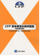 CFP資格審査試験問題集 不動産運用設計 平成28年度第1回/問題・解答・解説