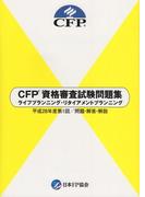 CFP資格審査試験問題集 ライフプランニング・リタイアメントプランニング 平成28年度第1回/問題・解答・解説