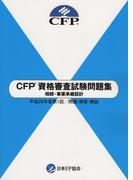 CFP資格審査試験問題集 相続・事業承継設計 平成28年度第1回/問題・解答・解説
