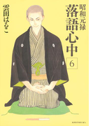 【6-10セット】昭和元禄落語心中