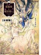 【6-10セット】霧籠姫と魔法使い 分冊版