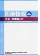 医療情報 第5版 医学・医療編