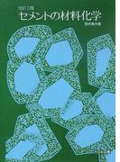 セメントの材料化学 改訂3版