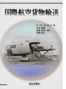 国際航空貨物輸送