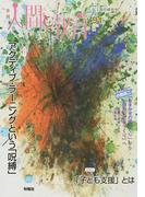 季刊人間と教育 91(2016秋) 特集アクティブ・ラーニングという「呪縛」