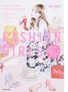 FASHION GIRLS miyaファッションイラストブック