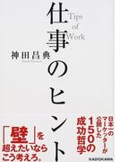 仕事のヒント (中経の文庫)(中経の文庫)