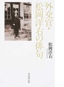外交官・松岡洋右の俳句