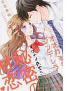 オオカミとシンデレラ イケナイ先生と秘密の甘恋♡ (オパール文庫)(オパール文庫)