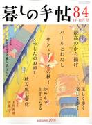 暮しの手帖 2016年 10月号 [雑誌]
