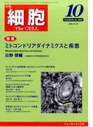 細胞 2016年 10月号 [雑誌]