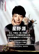 MUSICA (ムジカ) 2016年 10月号 [雑誌]