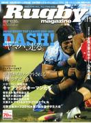 Rugby magazine (ラグビーマガジン) 2016年 11月号 [雑誌]