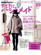 NHK すてきにハンドメイド 2016年 10月号 [雑誌]