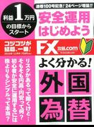 FX攻略.com 2016年 11月号 [雑誌]