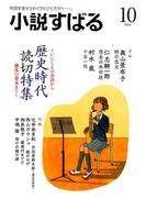 小説すばる 2016年 10月号 [雑誌]