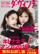 【無料】ダ・ヴィンチ お試し版 2016年10月号
