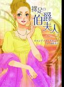 裸足の伯爵夫人【MIRA文庫版】(MIRA文庫)