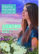 大富豪と淑女【ハーレクインSP文庫版】(ハーレクインSP文庫)