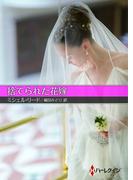 捨てられた花嫁【ハーレクインSP文庫版】(ハーレクインSP文庫)